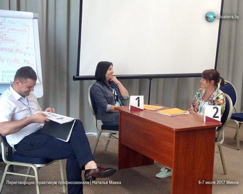 Переговорщик: практикум профессионала - тренинг Натальи Маевой